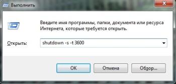 Выключить компьютер через один час