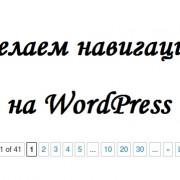 Плагин навигации в WordPress