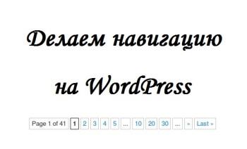 Как сделать навигацию для страниц на WordPress