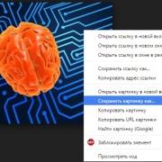 Как скачать картинки на компьютер с интернета
