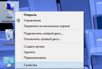 Как установить и активировать windows 8.1 скрин