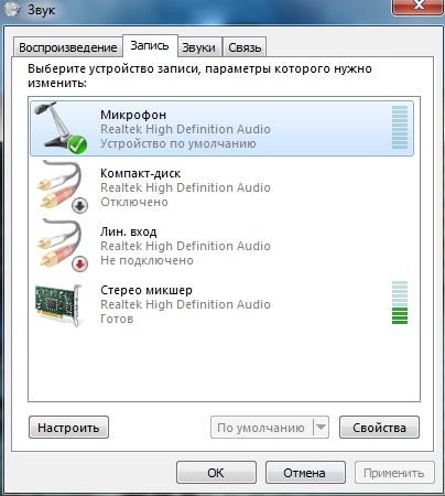 Запись звука на компьютере под управлением Windows 7