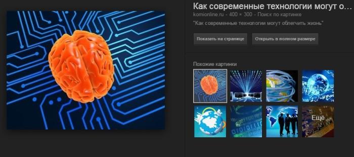 Поиск картинки по запросу технологии