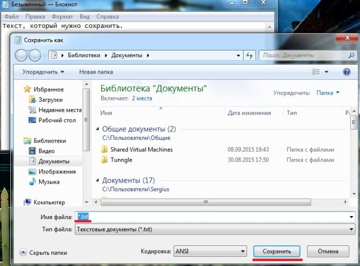 Сохранение текстового документа на компьютере