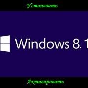 Как установить и активировать windows 8.1