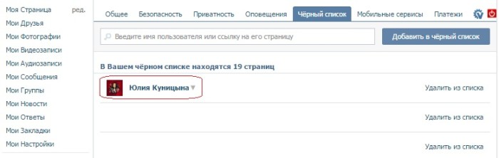Заблокированные пользователи вконтакте