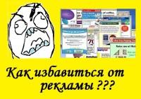 Как избавиться от рекламы в браузере на примере гугл хром