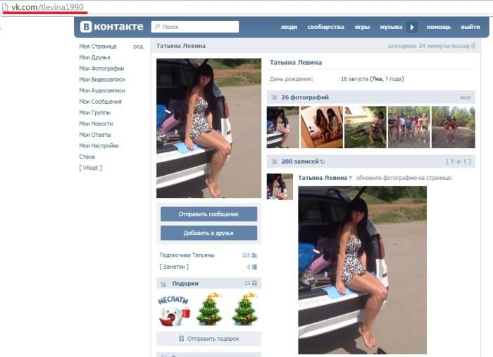 Как узнать ссылку на страницу вконтакте (вк)