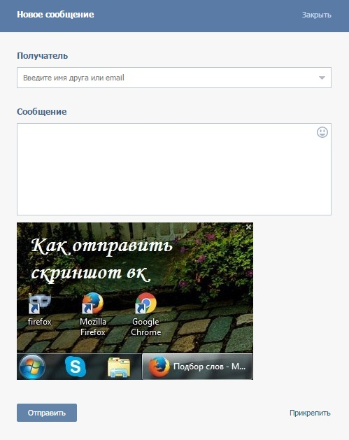Отправка сообщения с фотографией в социальной сети вконтакте