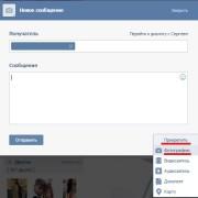 Как отправить скриншот вконтакте (вк)