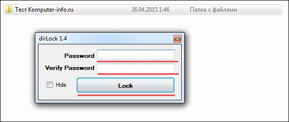 Ввод пароля для открытия папки