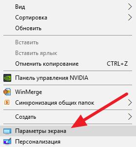 Выбираем параметры экрана