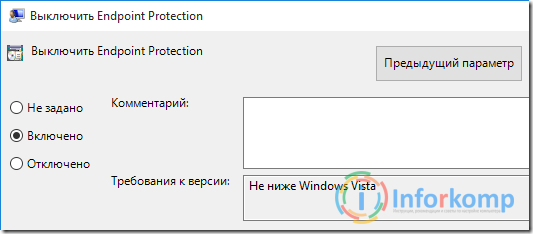 Выключить Endpoint Protection 2