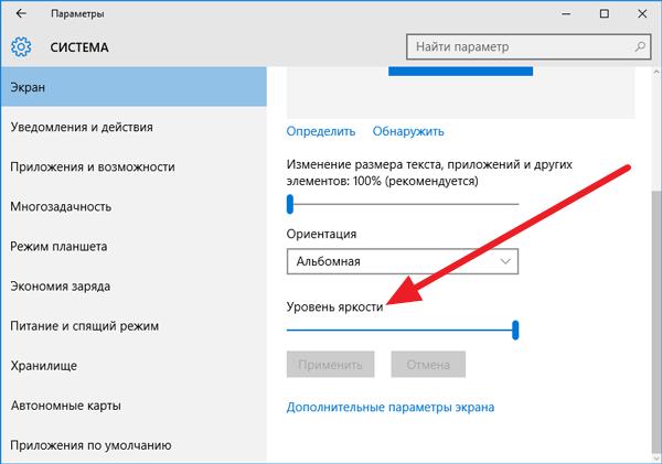 Изменить яркость экрана на Windows 10
