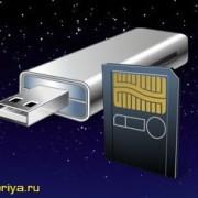 Как отформатировать флешку / карту памяти