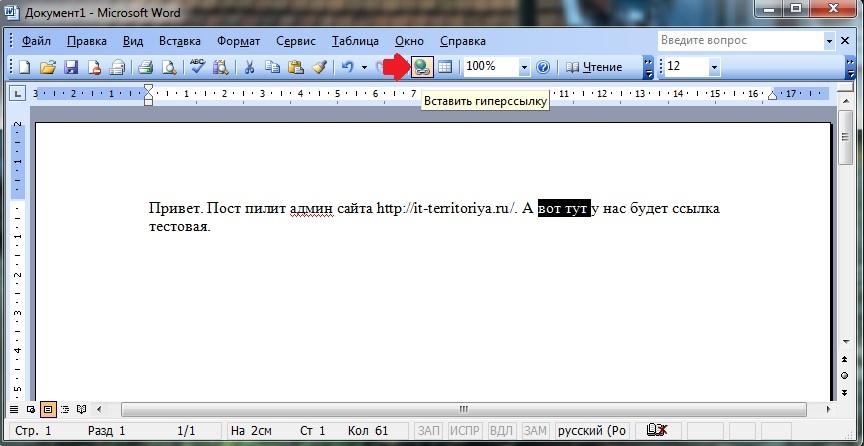 Как сделать ссылку в тексте документа Word (2)