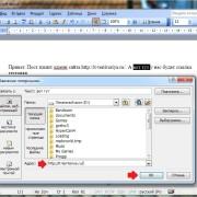 Как сделать ссылку в тексте документа Word / Ворд