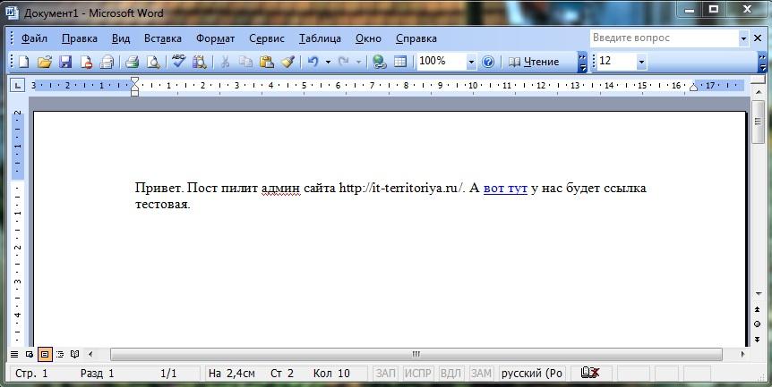 Как сделать ссылку в тексте документа Word (4)