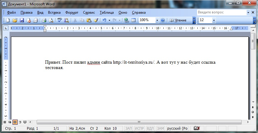 Как сделать ссылку в тексте документа Word