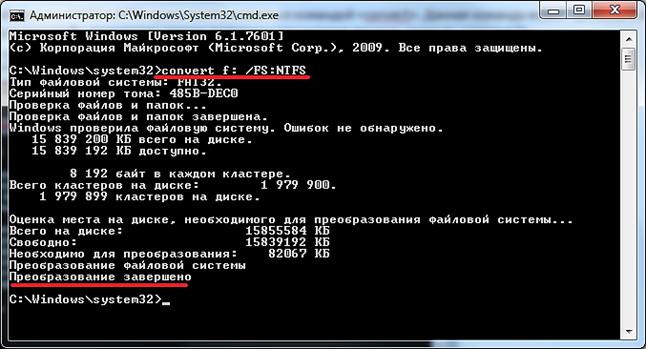 Конвертация файловой системы флешки в NTFS, преобразование завершено