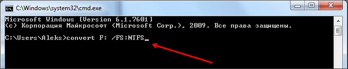 Конвертация файловой системы флешки в NTFS