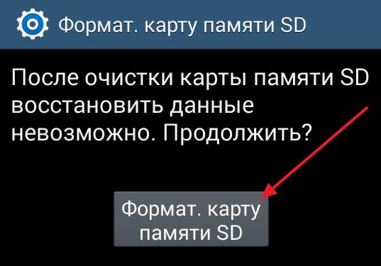 Очистка карты памяти SD