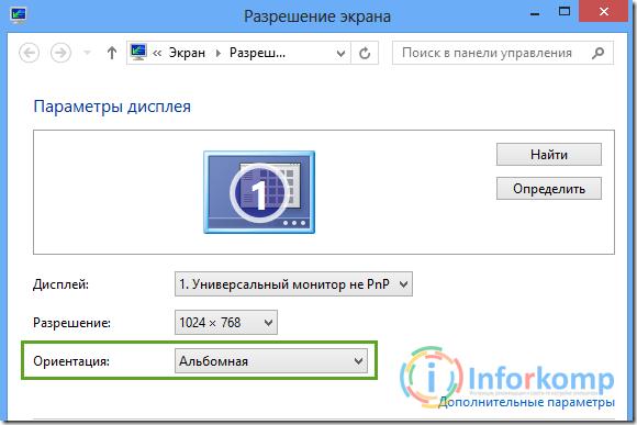 Разрешение экрана - ориентация