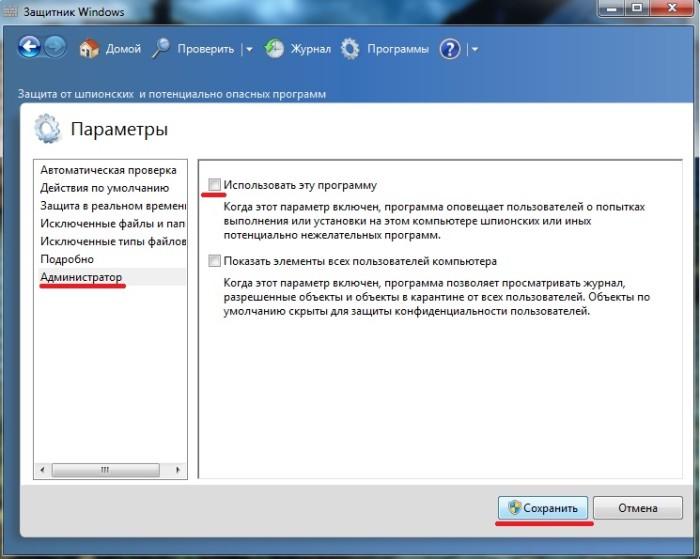 Сохранение параметров в защитнике windows 7