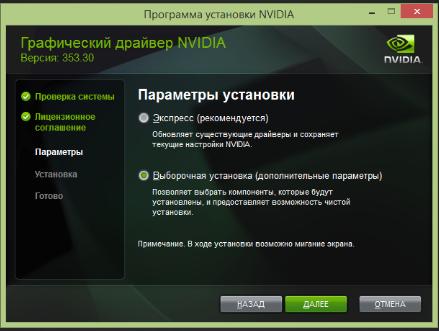 Установка драйвера для видеокарты Nvidia