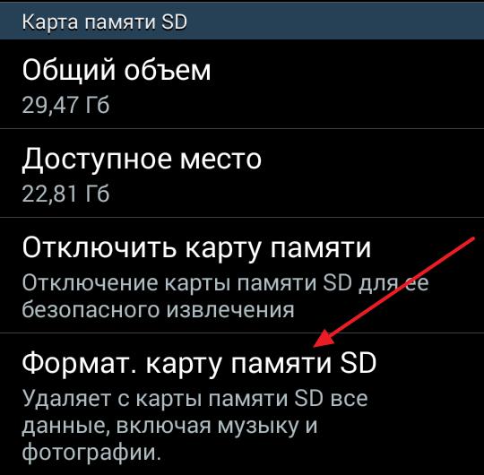 Форматировать карту памяти SD