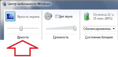 Центр мобильности Windows 2
