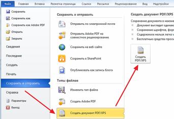 Ворд в ПДФ при помощи дополнения для Microsoft Office