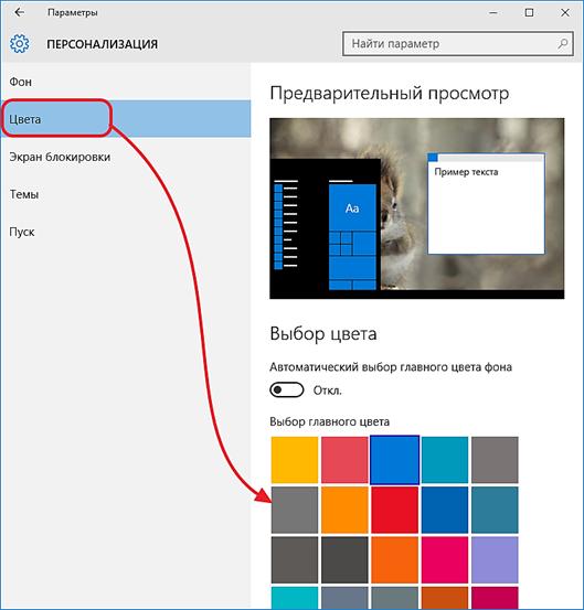 Выбор цвета Windows 10