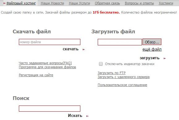 Главная страница файлообменника