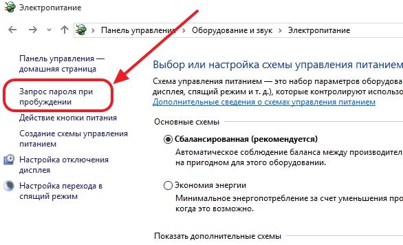 Как отключить запрос пароля в Windows 10 при включении