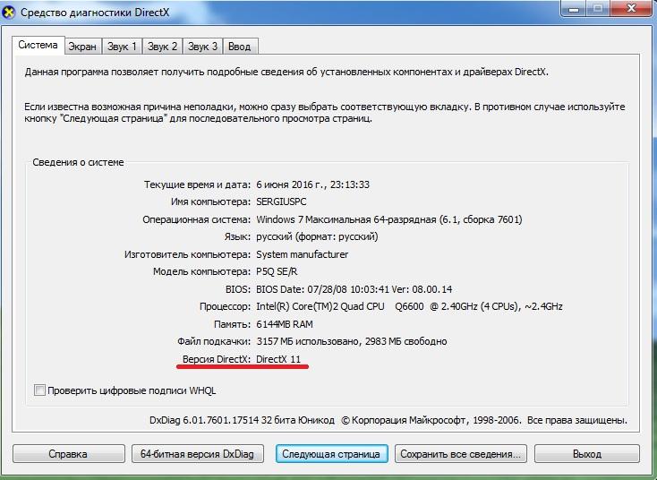 Как узнать какой DirectX установлен на компьютере