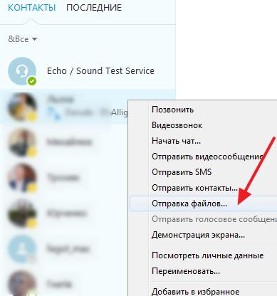 Отправка файла через Скайп