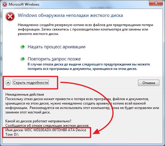 Сообщение windows обнаружила неполадки жесткого диска