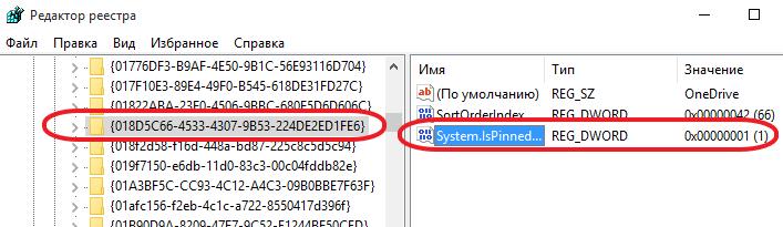 System.IsPinnedToNameSpaceTree