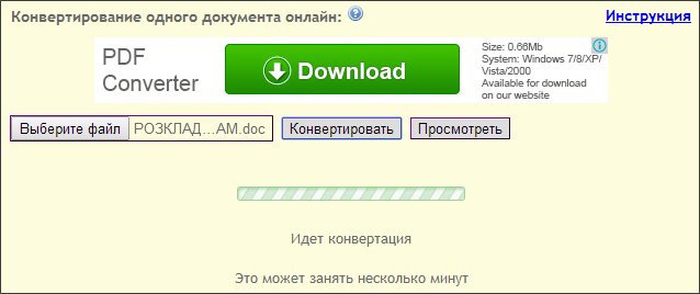 Word в формат PDF
