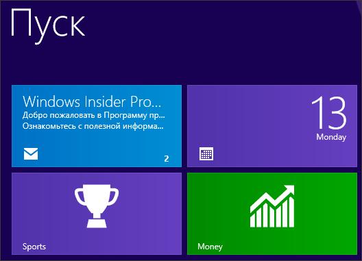 Экран с плитками в Windows 10