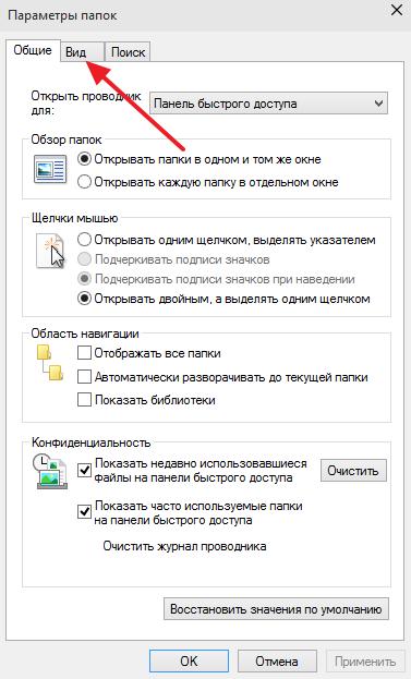 Параметры папок на Windows 10