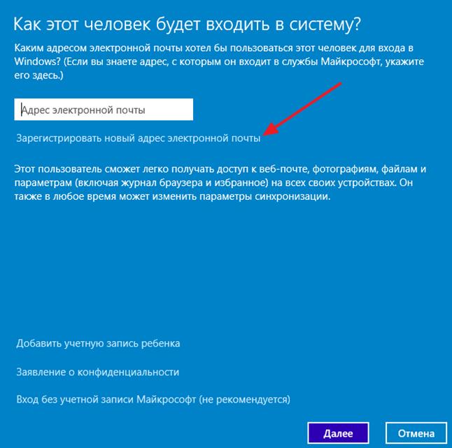 Регистрация нового почтового ящика для пользователя Майкрософт