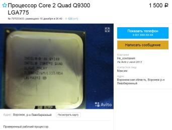 Процессор Q9300