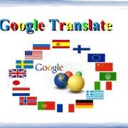 Голосовой (с произношением слов) онлайн переводчик google / гугл.