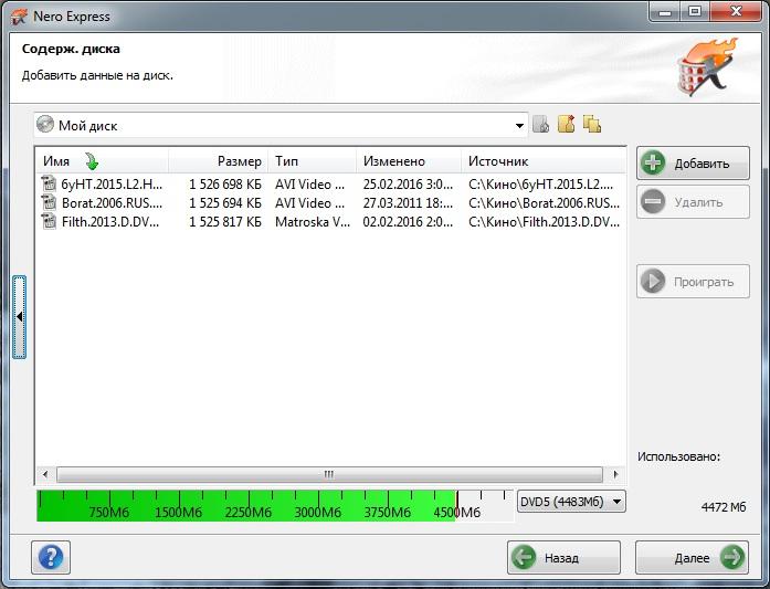 Добавляем данные на диск