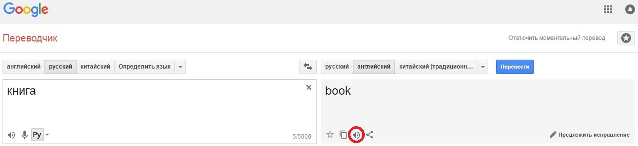 Перевод слова книга на английский язык