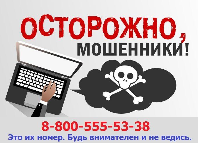 Чей номер 88005555338