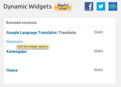 wp-dynamic-widgets-01