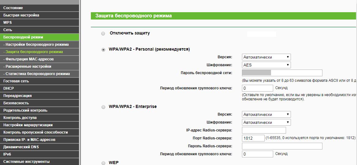 Как изменить пароль на WiFi на роутере TP-LINK 2